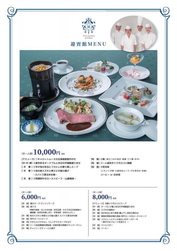 2016summer_menu_mix_ol