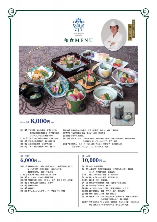 2016summer_menu_wa_ol