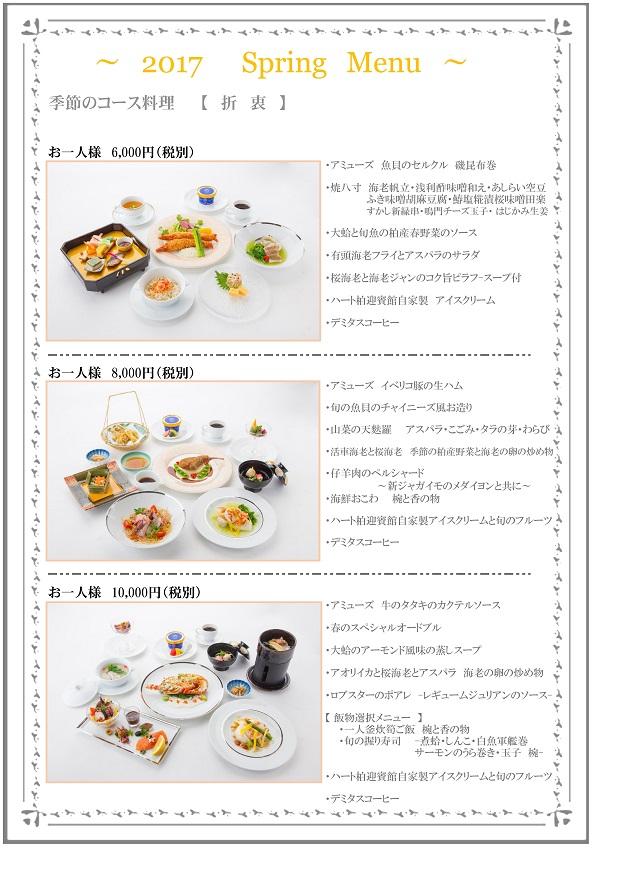 メニュー コース・料理・ドリンク・ランチ cafe …