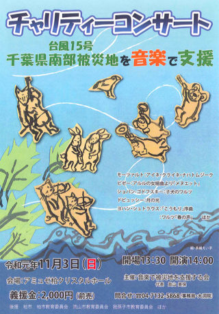 千葉県南部被災地支援チャリティコンサート2