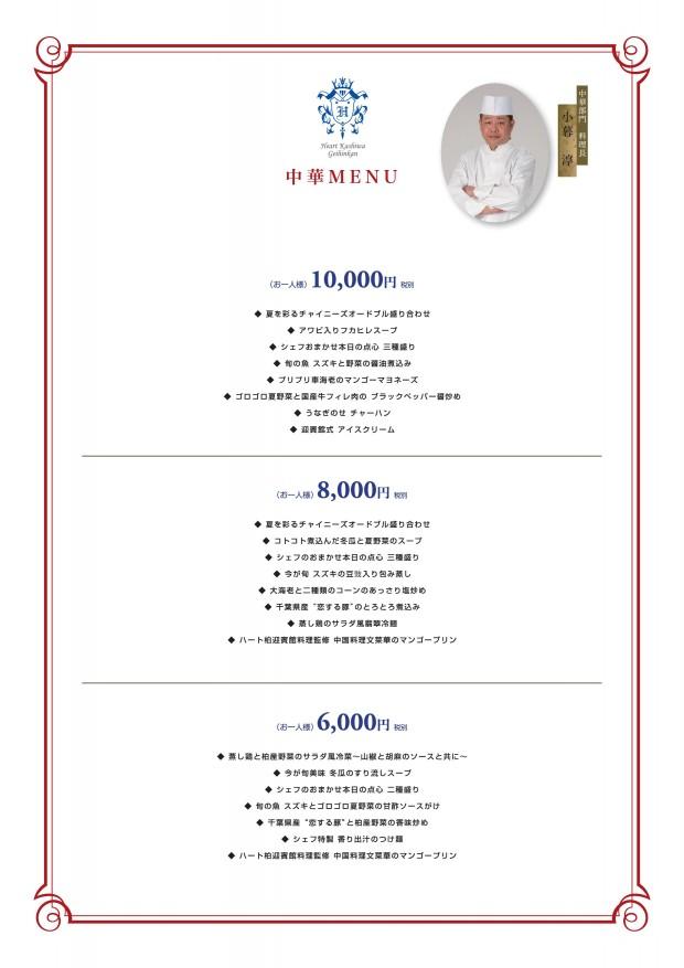 2016summer_menu_chinese_ol