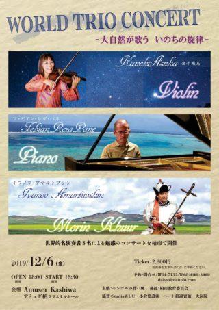 馬頭琴コンサート夜の部(表)