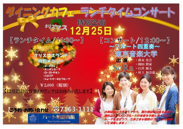 ランチタイムコンサート クリスマス特別企画「東京音楽大学 〜フルート四重奏〜」