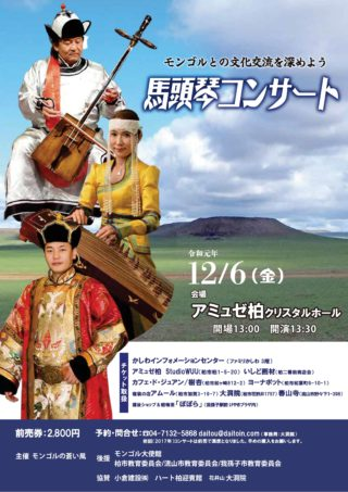 馬頭琴コンサート昼の部(表)