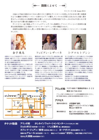 馬頭琴コンサート夜の部(裏)