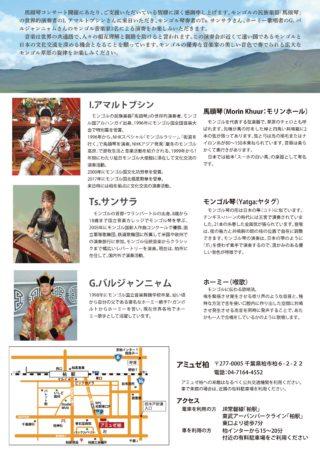 馬頭琴コンサート昼の部(裏)